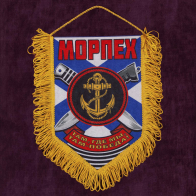 Памятный вымпел о службе в Морпехе  -купить в подарок