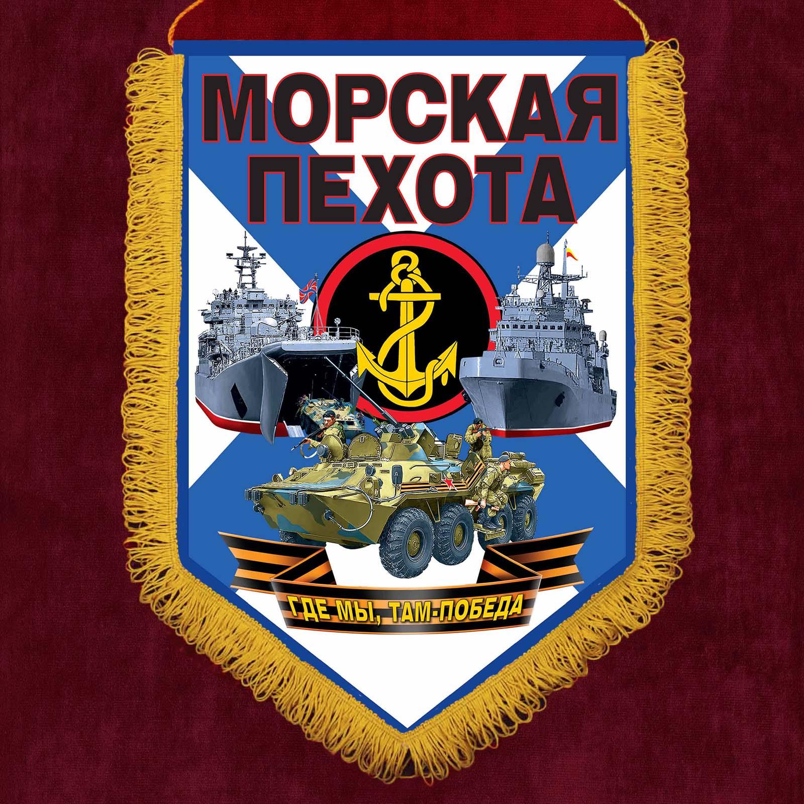 Памятный вымпел о службе в Морской пехоте