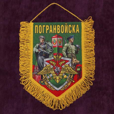 Купить памятный вымпел о службе в Погранвойска