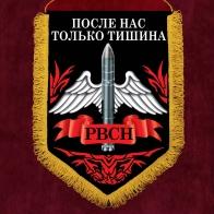 Памятный вымпел о службе в РВСН