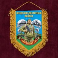 Памятный вымпел о службе в Воздушно-десантных войсках