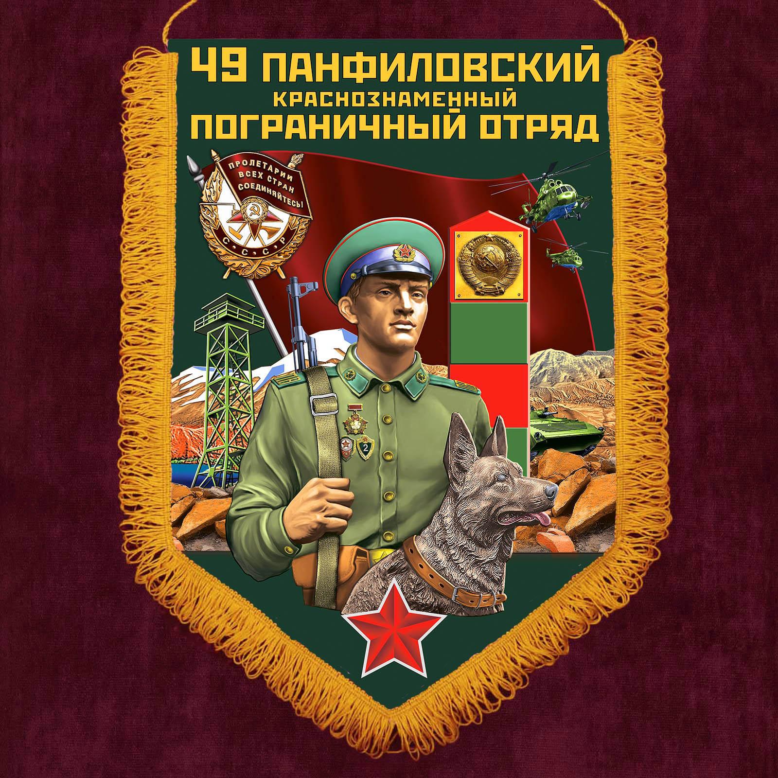 """Памятный вымпел """"Панфиловский пограничный отряд"""""""