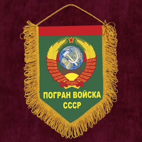 Памятный вымпел Погран войска СССР