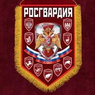 """Памятный вымпел """"Росгвардия РФ"""""""