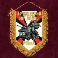 Памятный вымпел РВиА Артиллерия Бог войны