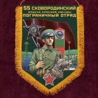 """Памятный вымпел """"Сковородинский пограничный отряд"""""""