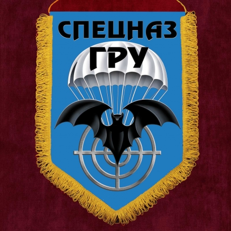 "Памятный вымпел ""Спецназ ГРУ"""