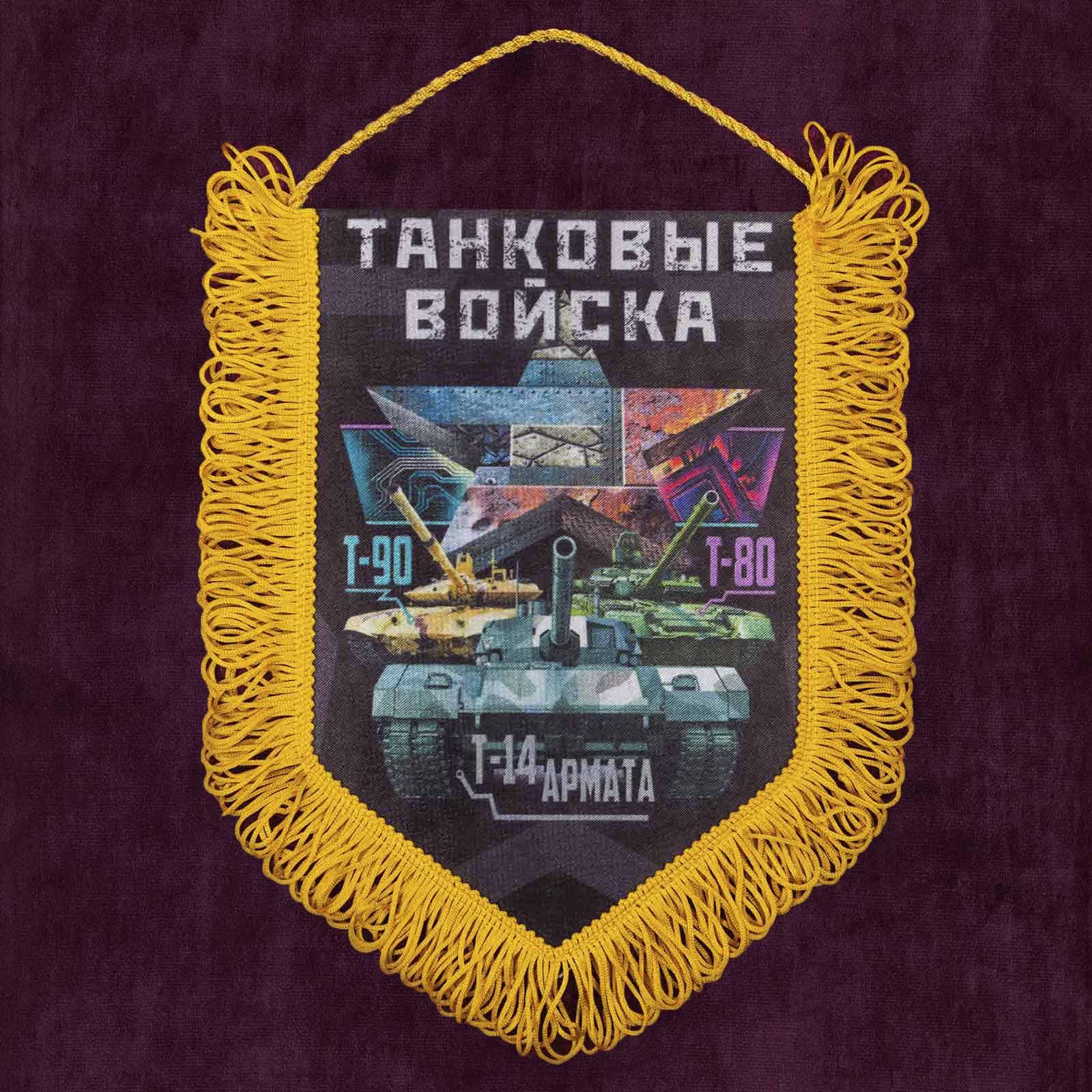 """Купить памятный вымпел """"Танковые войска"""""""