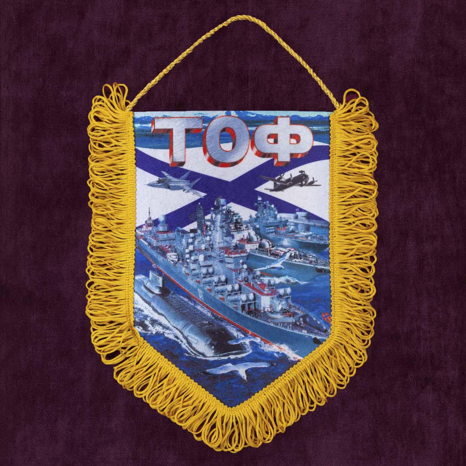 Памятный вымпел ТОФ ВМФ России купить оптом и в розницу