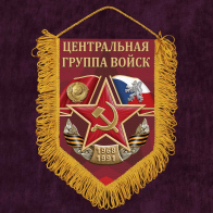 Памятный вымпел Центральная группа войск