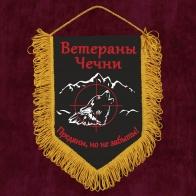 Памятный вымпел Ветераны Чечни