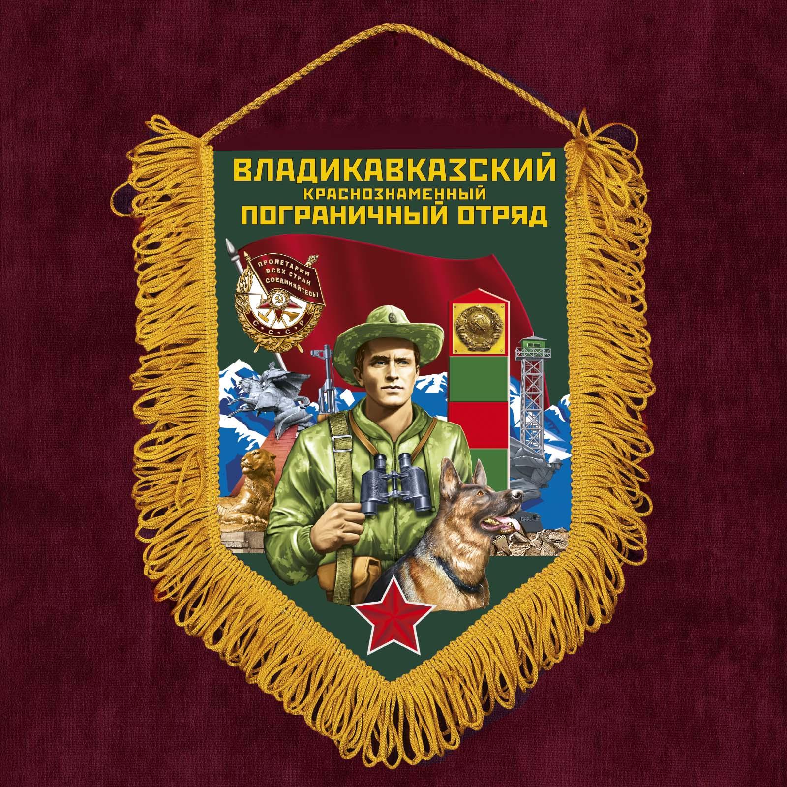 """Памятный вымпел """"Владикавказский пограничный отряд"""""""