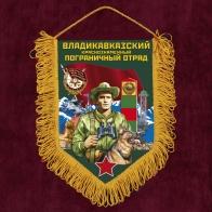 Памятный вымпел Владикавказский пограничный отряд