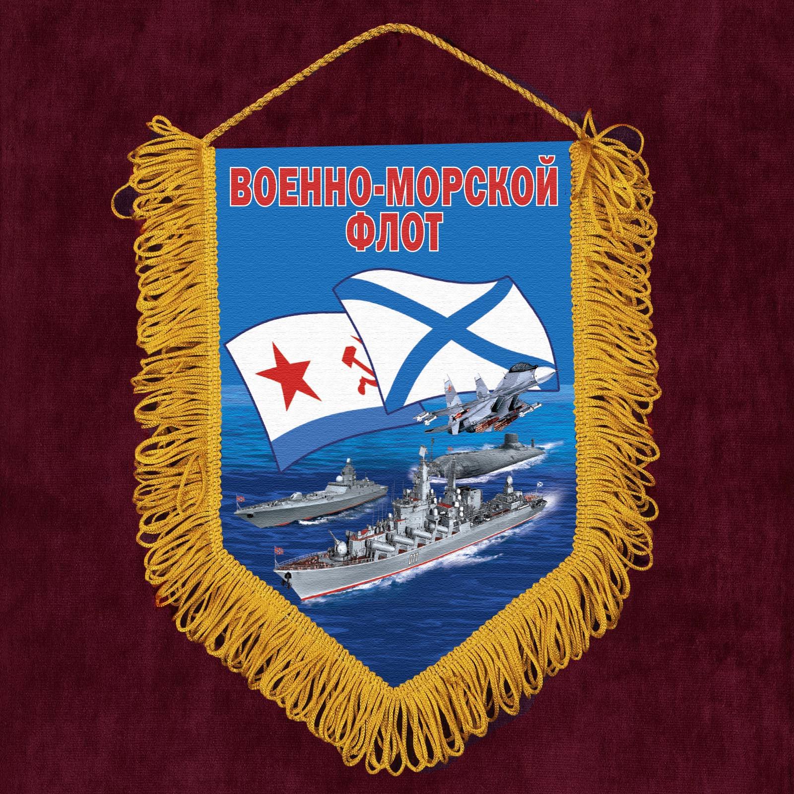 Памятный вымпел Военно-морской флот