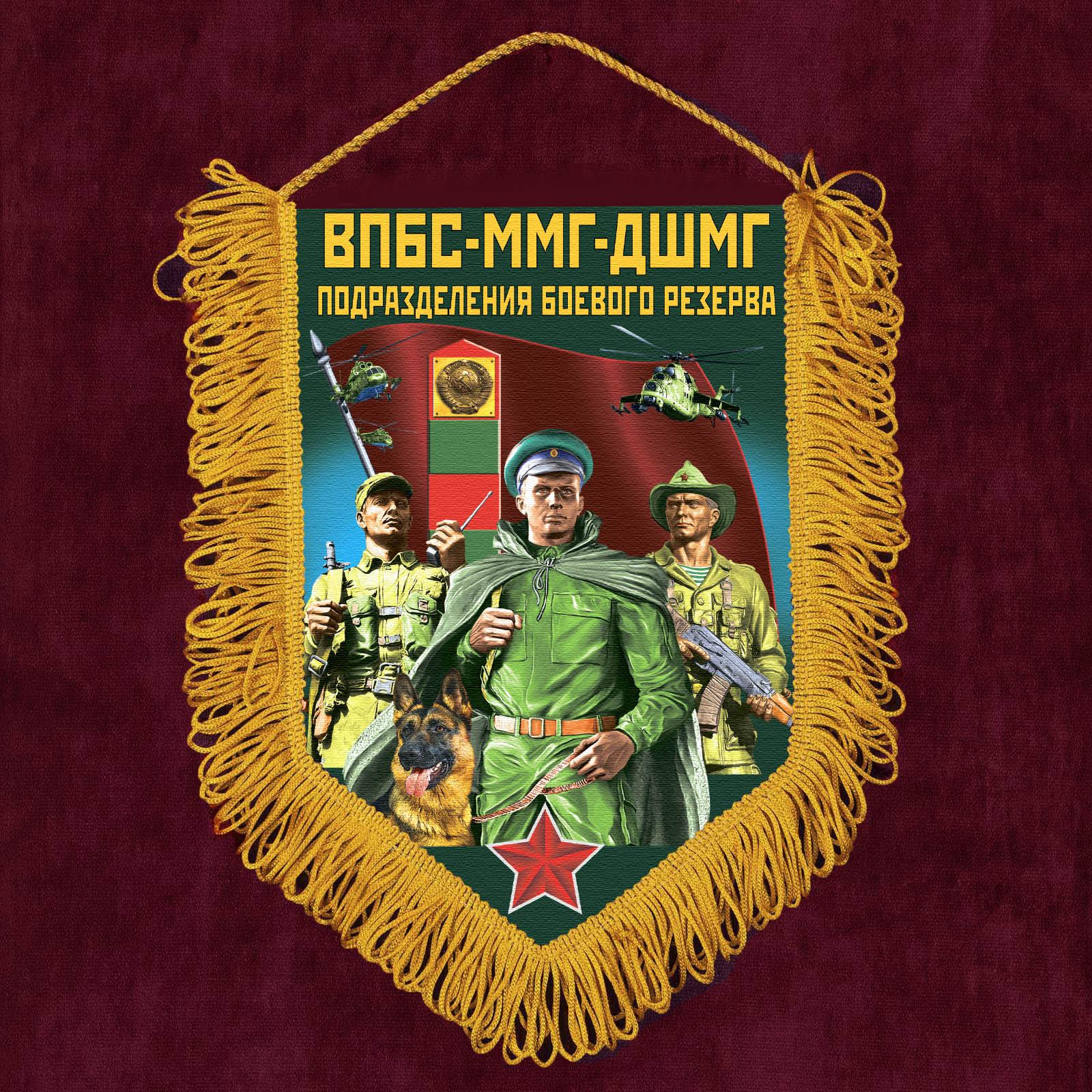 """Памятный вымпел """"ВПБС-ММГ-ДШМГ – подразделения боевого резерва"""""""