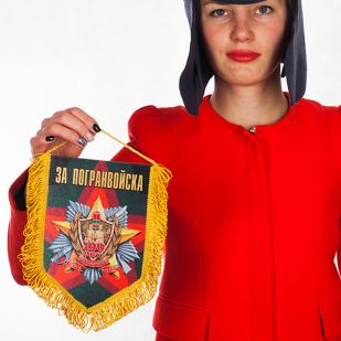 """Памятный вымпел """"За Погранвойска"""" с доставкой"""