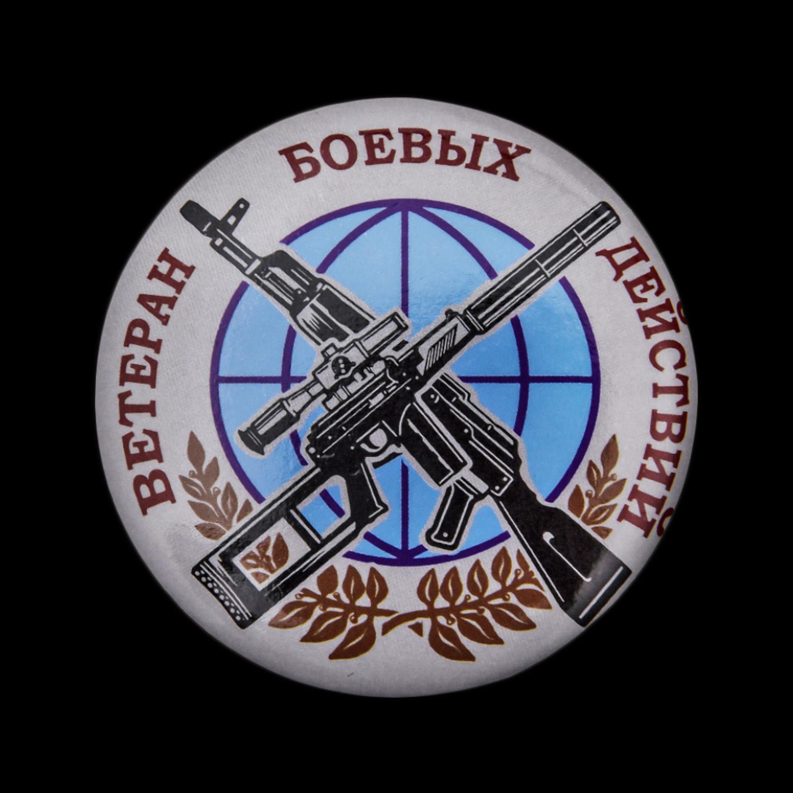 """Памятный закатный значок """"Ветеран боевых действий"""""""
