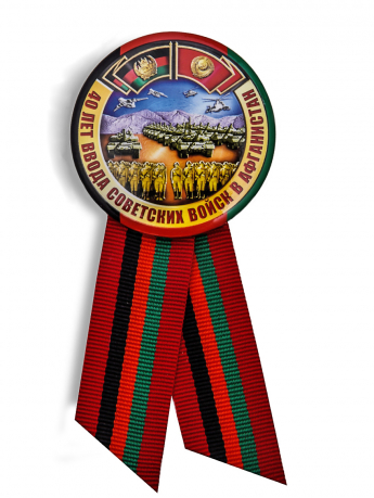 Памятный значок «40 лет ввода Советских войск в Афганистан»