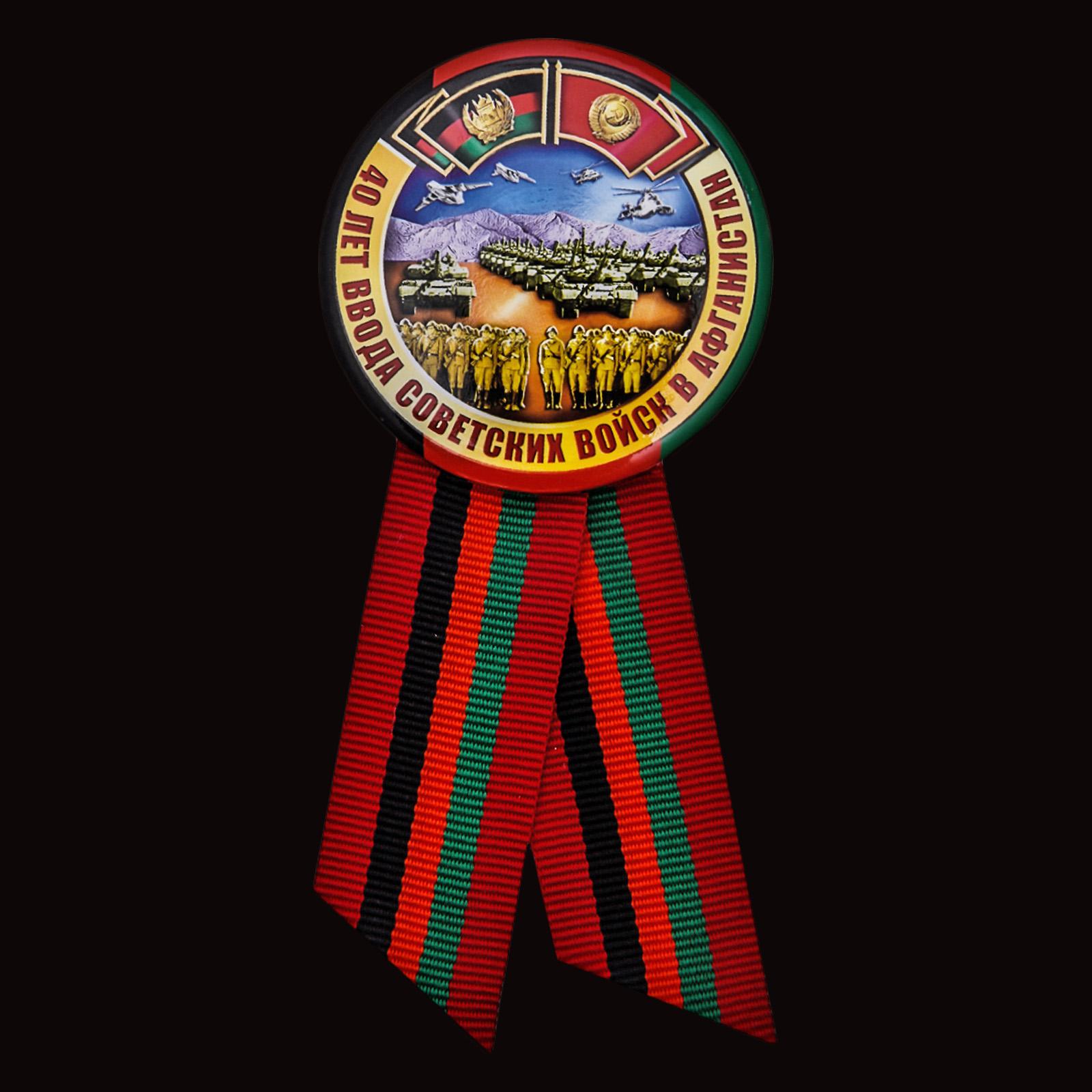 Памятный значок «40 лет ввода Советских войск в Афганистан» в Военпро