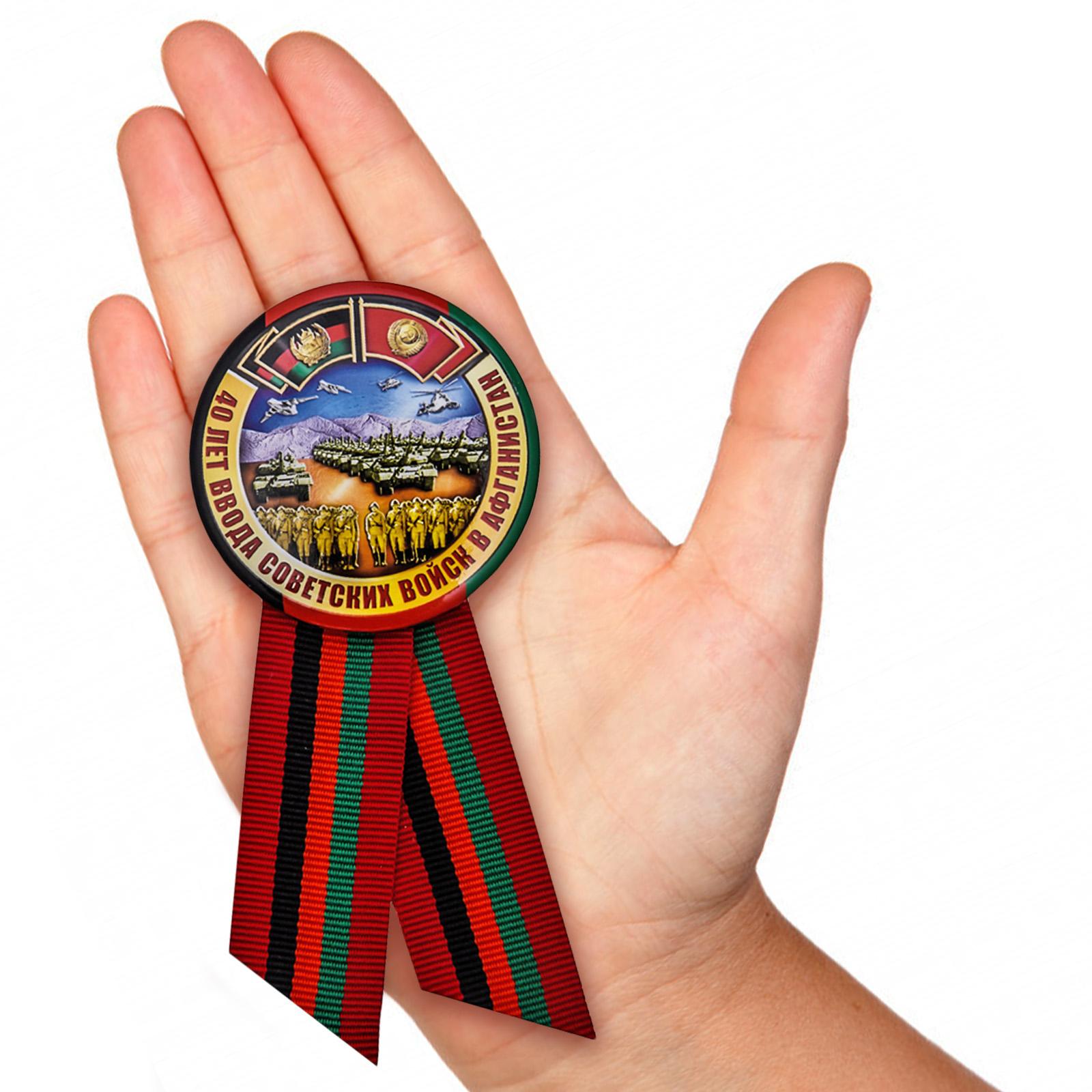 Заказать памятный значок «40 лет ввода Советских войск в Афганистан»
