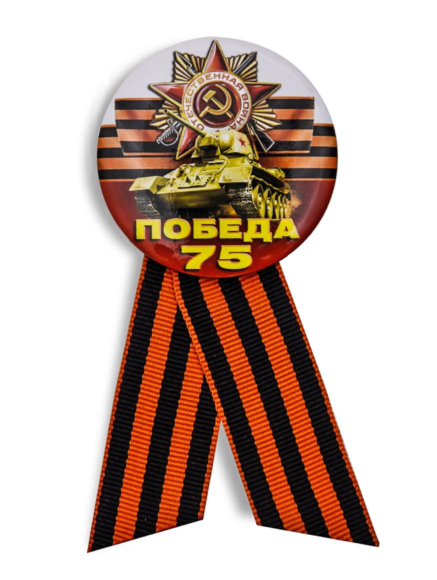 Памятный значок «75 лет Победы»