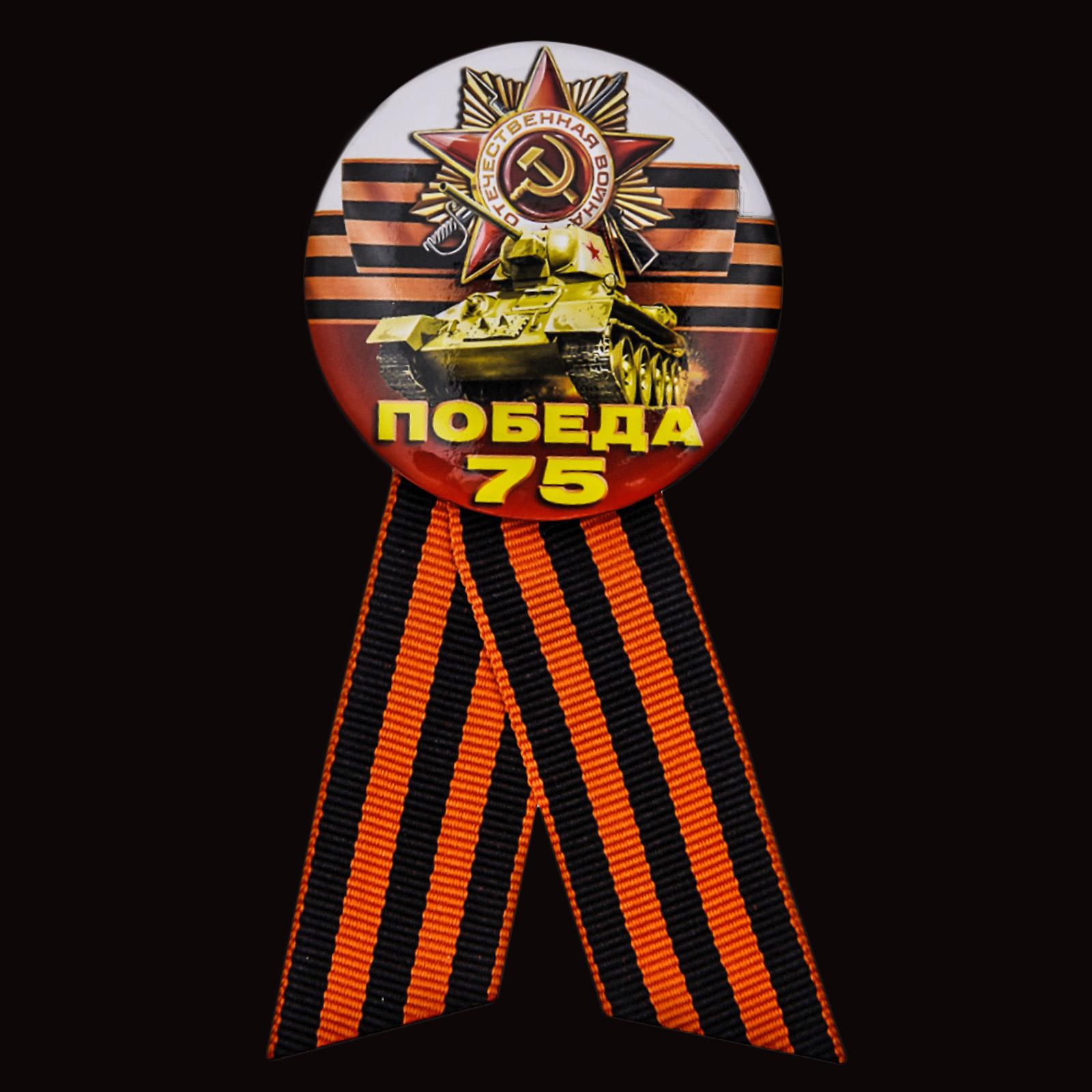 Памятный значок «75 лет Победы» в Военпро