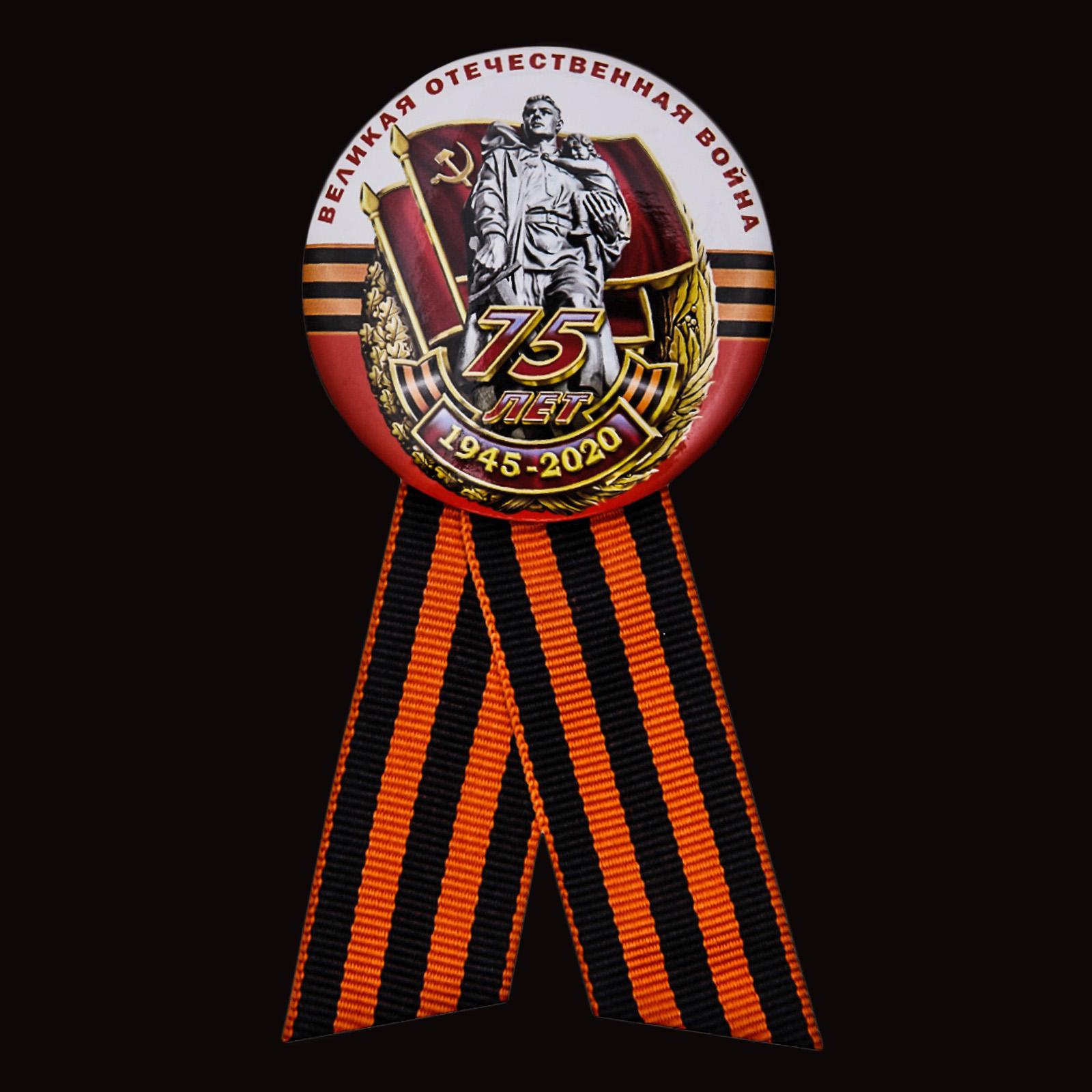 Памятный значок «75 лет Победы в Великой Отечественной войне. 1945-2020» в Военпро