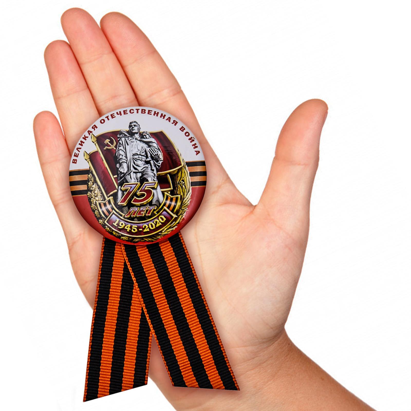 Заказать памятный значок «75 лет Победы в Великой Отечественной войне. 1945-2020»