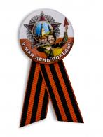 Памятный значок «9 мая - День Победы!»