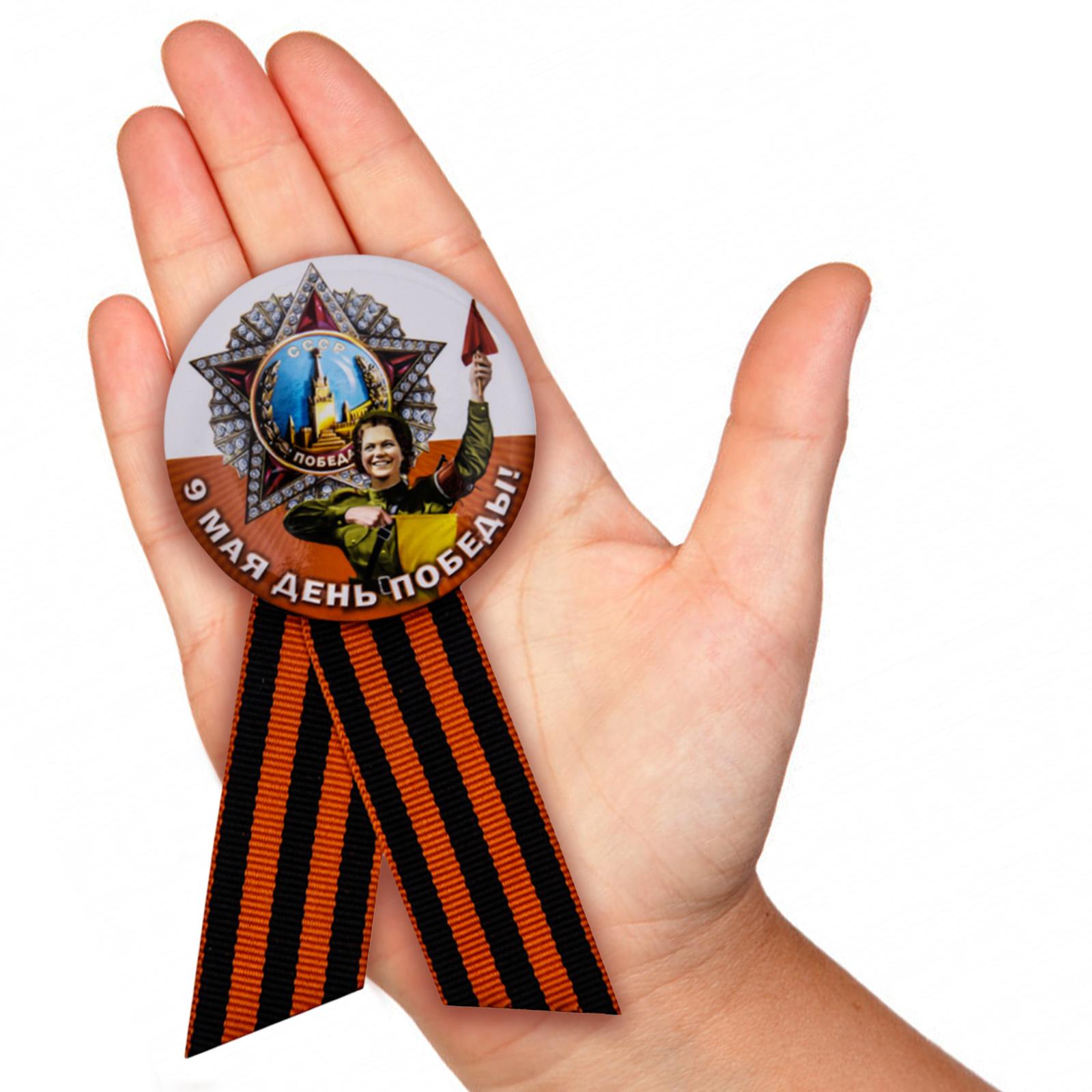 Заказать памятный значок «9 мая - День Победы!»