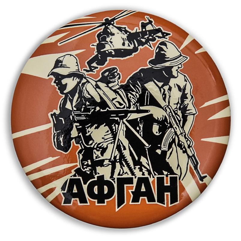 Памятный значок «Афган»