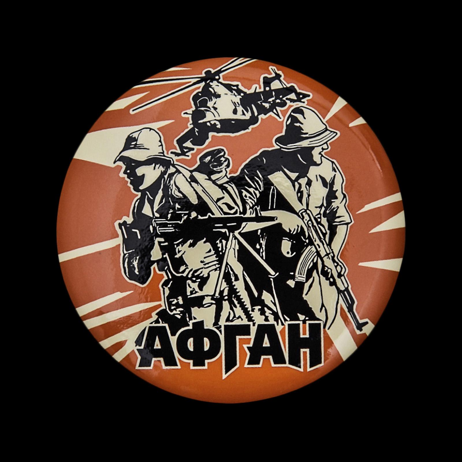 Памятный значок «Афган» от Военпро
