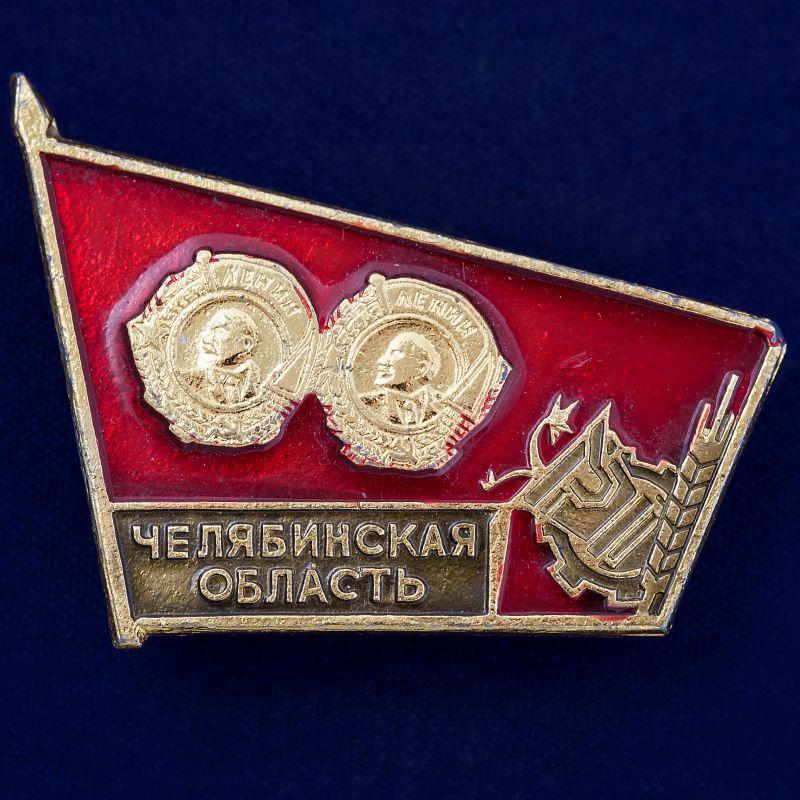 """Памятный значок """"Челябинская область"""""""