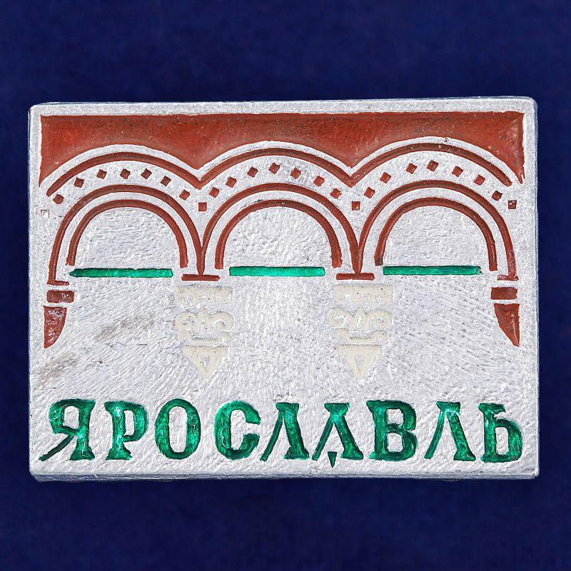 """Памятный значок """"Город Ярославль"""""""