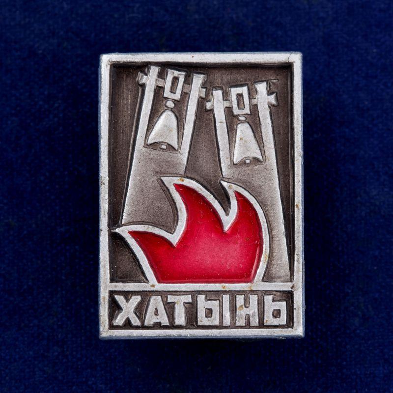 """Памятный значок """"Хатынь"""""""
