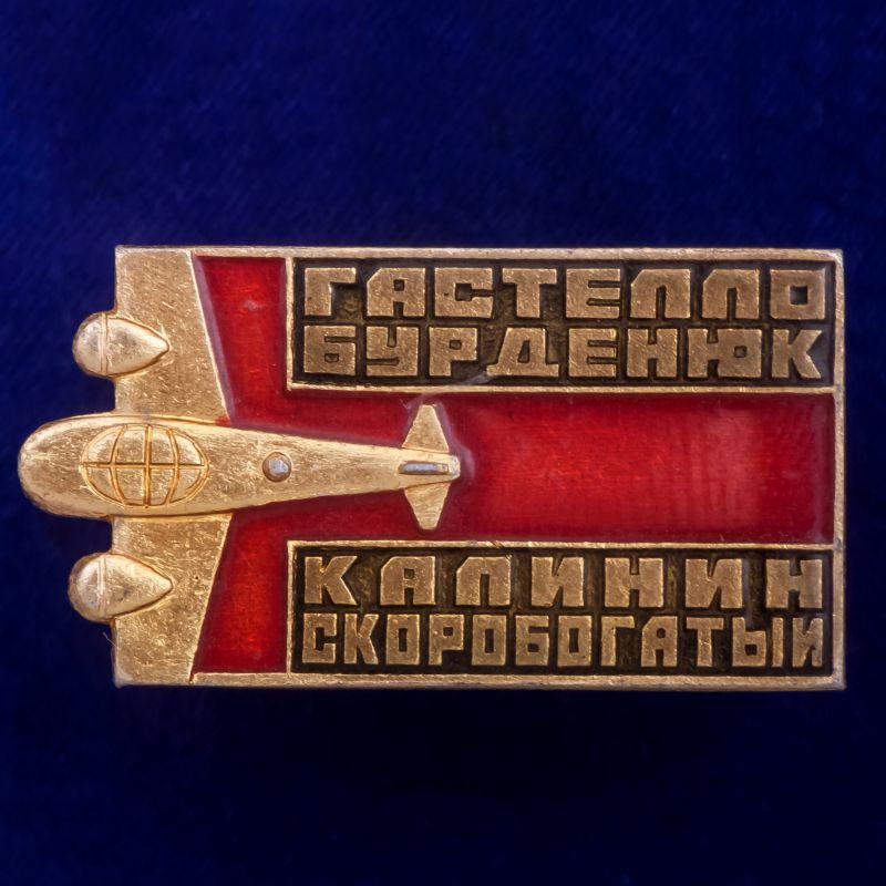 """Памятный значок """"Летчикам-Героям"""""""