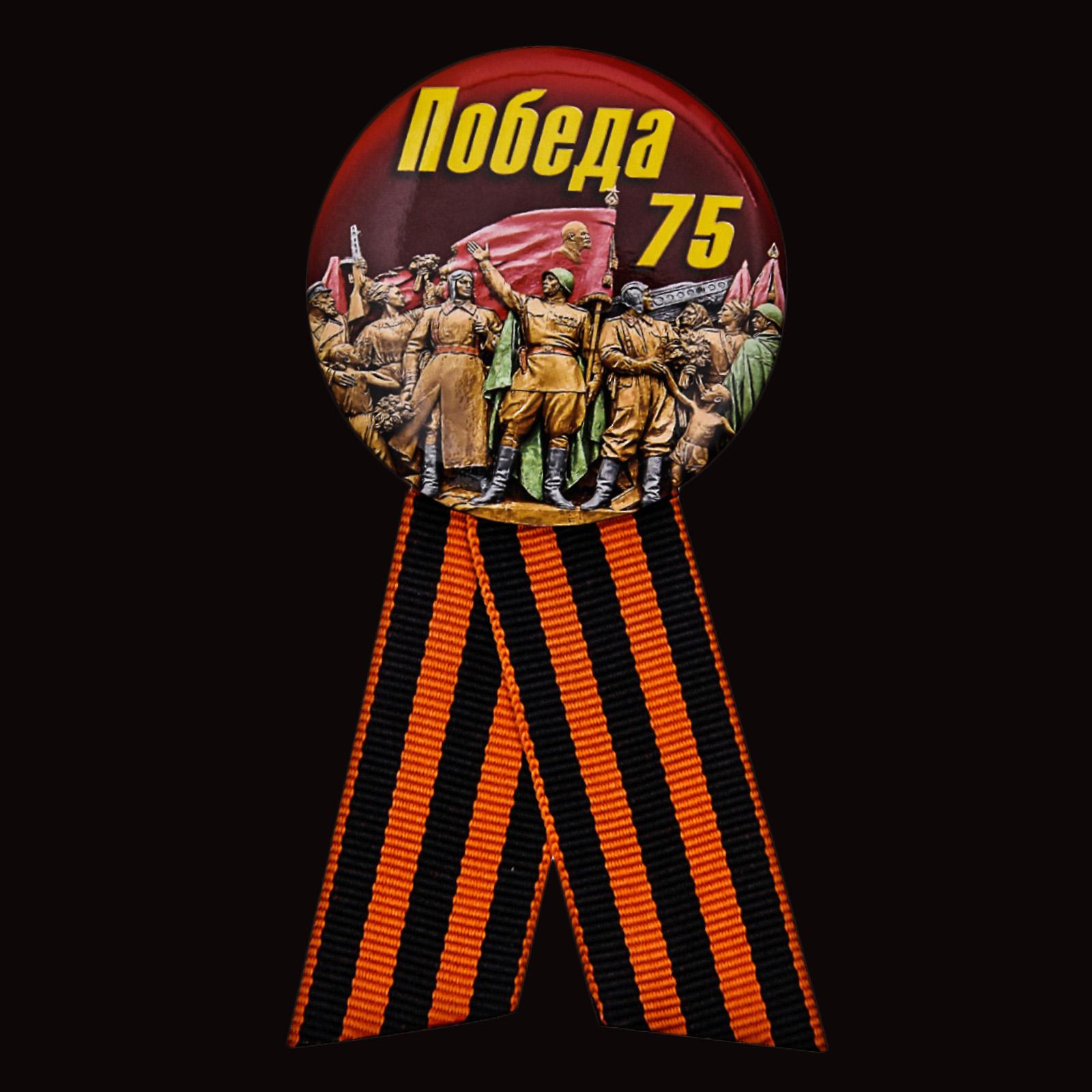 Памятный значок на 75 лет Победы от Военпро