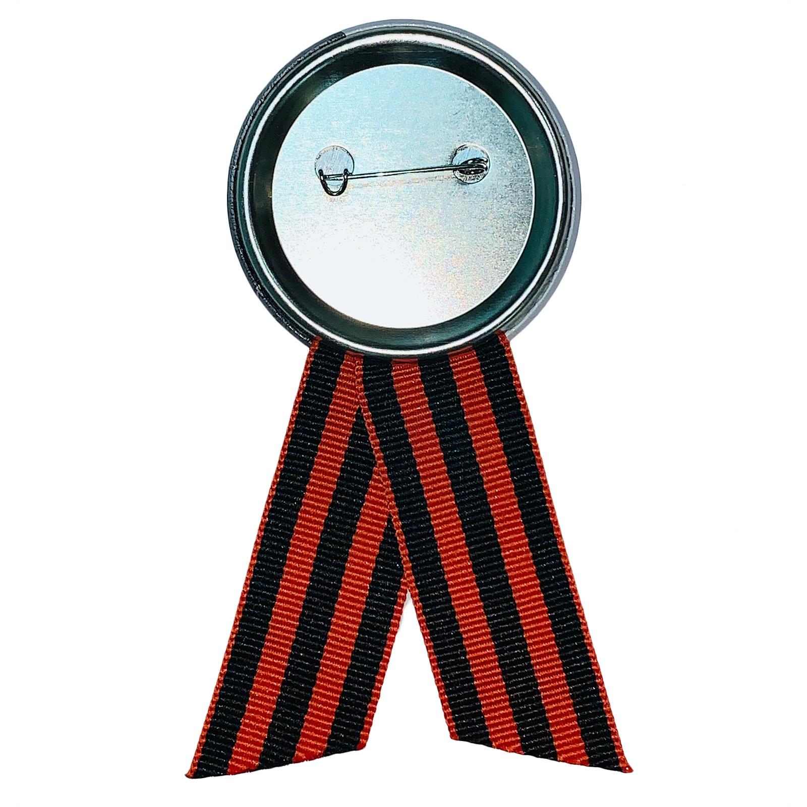 Памятный значок на 75 лет Победы с георгиевской лентой - крепление булавка