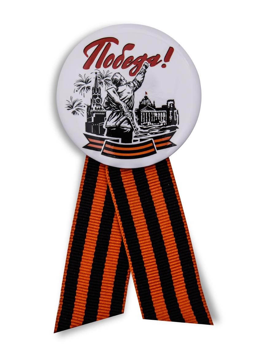 Памятный значок на 75 лет Победы с георгиевской лентой