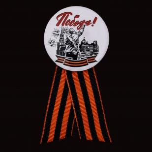 Памятный значок на 75 лет Победы с георгиевской лентой в Военпро