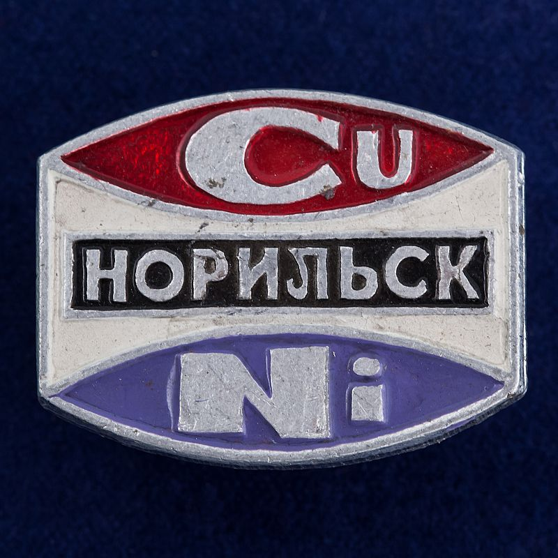 Памятный значок Норильск