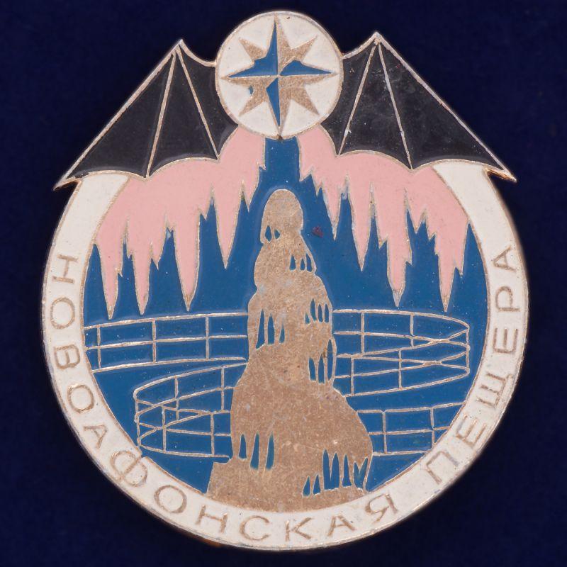 """Памятный значок """"Новоафонская пещера"""""""