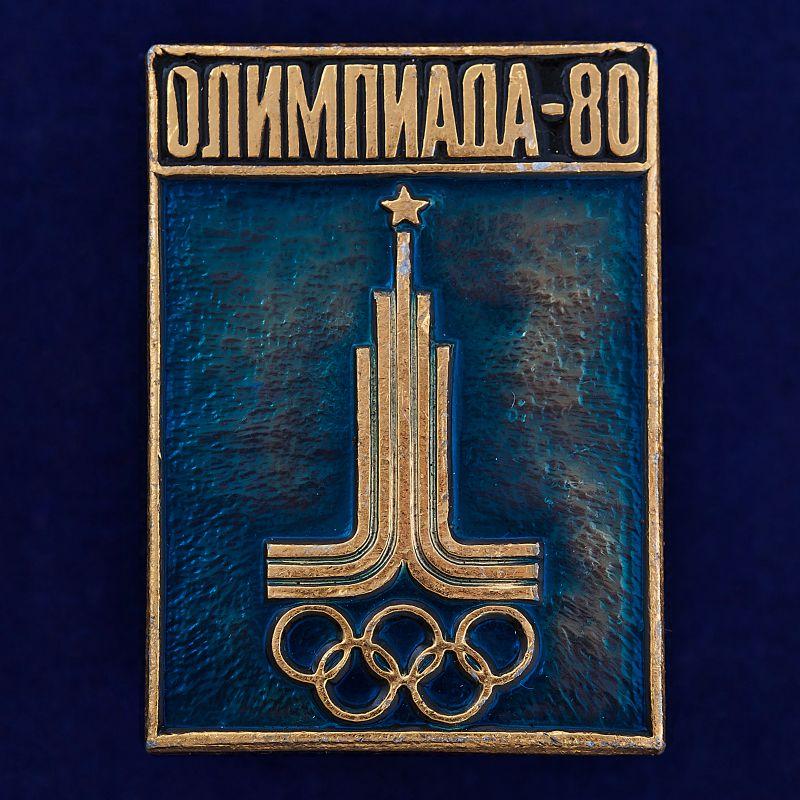 """Памятный значок """"Олимпиада 80"""""""