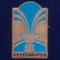 """Памятный значок """"Петродворец"""""""