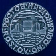 """Памятный значок """"Ростов-на-Дону"""""""