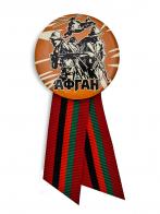 Памятный значок с лентой «Афган»