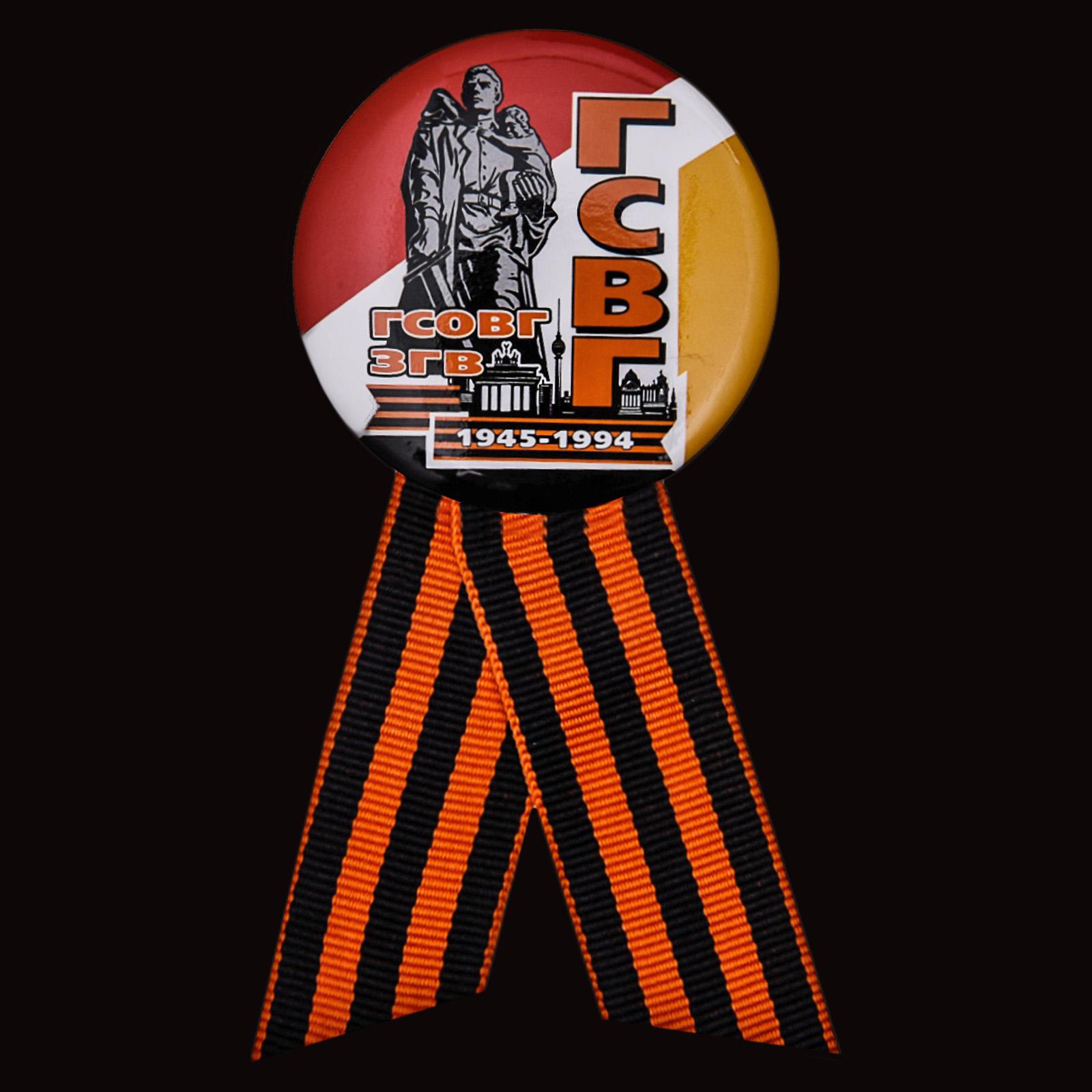 Памятный значок служившим в ГСВГ от Военпро