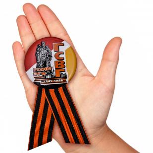 Заказать памятный значок служившим в ГСВГ