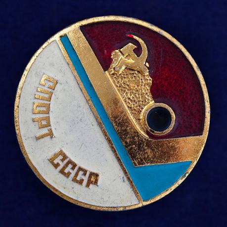 """Памятный значок """"Спорт (СССР)"""""""
