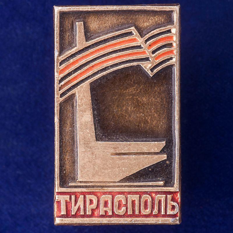 """Памятный значок """"Тирасполь"""""""